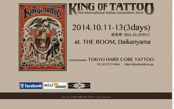 20140705-tatoo.jpg