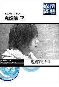 20140814-gb.jpg