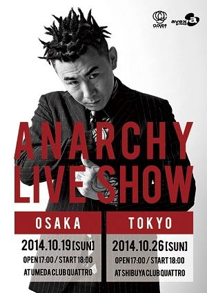 20141016-anarchy3.jpg