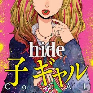 20141023-hide3.jpg