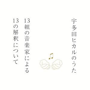 20141110-utada.jpg