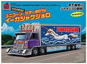 20141125-unicorn.jpg