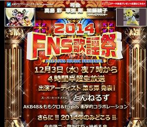 20141203-fns.jpg