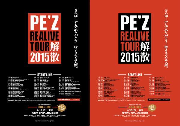 20141224-pez-03.jpg