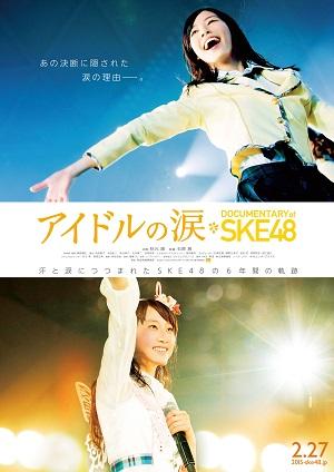 20150122-SKE.jpg