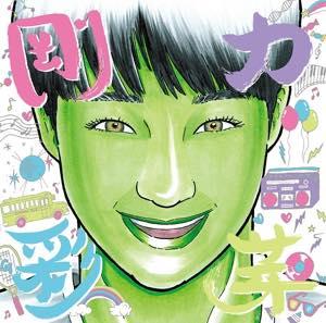20150319-gouriki2.jpg