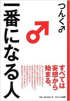 20150408-tsunku.jpg