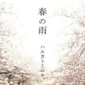 20150512-harukatomiyuki2.jpg