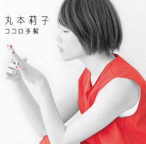 20150610-marumotocd.jpg