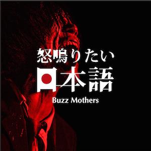 20150630-buzz3.jpg