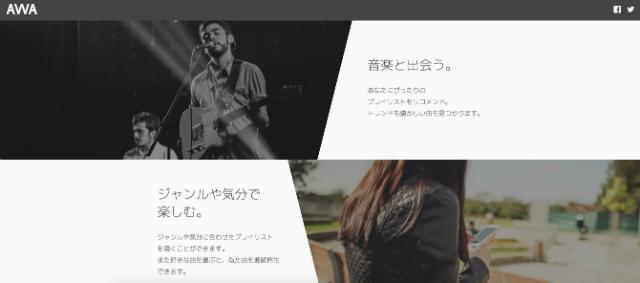 20150703-awa.jpg