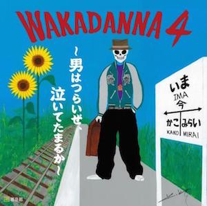 20150706-wakadanna4.jpg
