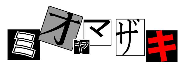 20150708-mio.JPG