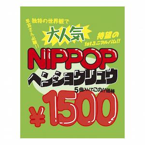 20150710-NIPPOP.jpg