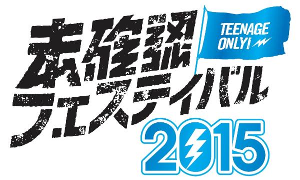 20150804-mikaku.jpg
