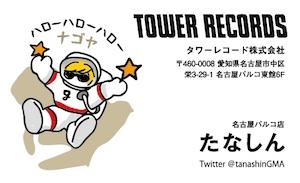 20150807-nagoya.jpg