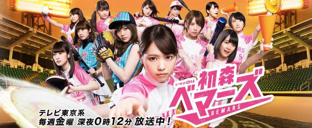 20150810-hatukoi2.jpg