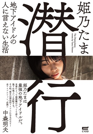 20150902-himeno2.jpg