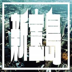 20150903-jksyo.jpg