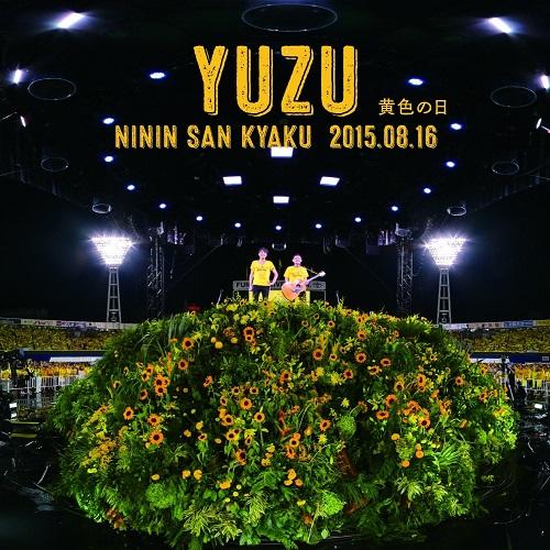 20150919-yuzu.jpg