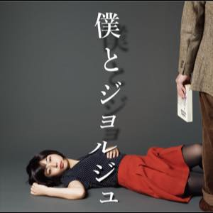 20150928-bokutojorujuth_.jpg
