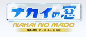 20151001-nakai.jpg