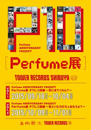 20151003-perfume2.jpg