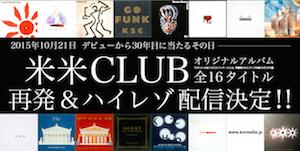 20151014-komehi_.png