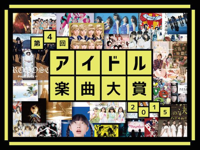 20151117-idol.jpg