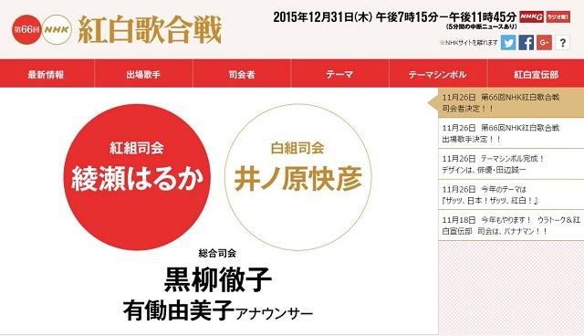 20151130-kouhaku.jpg