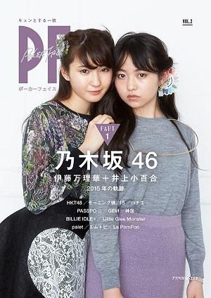 20151202-pf.jpg