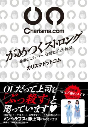 20151208-charisma.jpg