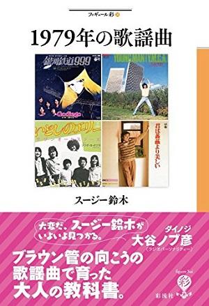 1979年はなぜ歌謡曲にとって特別な年だったか 栗原裕一郎が話題の書に ...