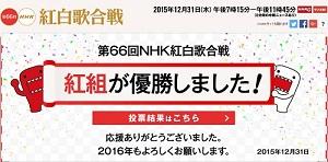 20160104-kouhaku.jpg