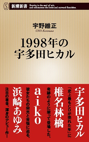 20160115-utada3.jpg