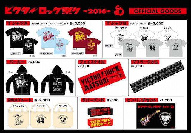 20160129-goods.jpg