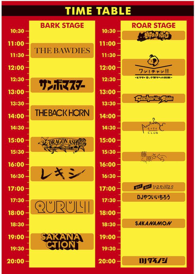 20160129-timetable.jpg