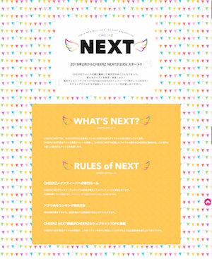 20160201-next1.jpg