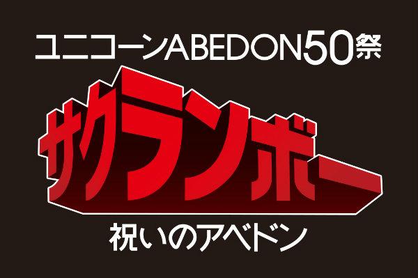 20160207-abedon50-2.jpg
