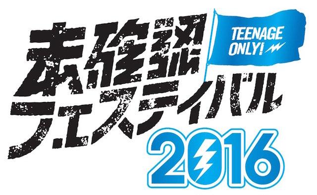 20160225-mikakunin.jpg