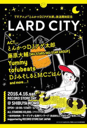 20160229-lard.jpg