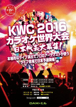 20160327-KWC1.jpg