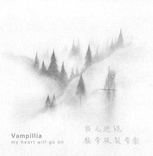 20160404-vampillia_high.jpg