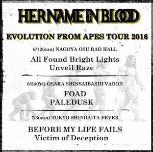 20160427-hertour.jpg