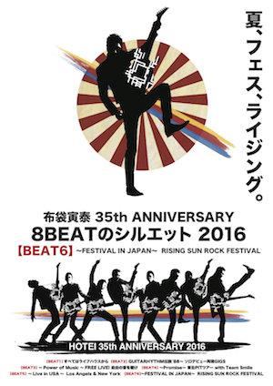 20160517-hotei.jpg
