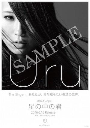 20160519-urupo.jpg