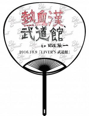 20160609-uchiura.jpg