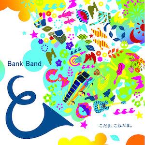 20160720-bankband.jpg
