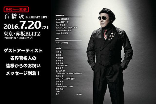 20160720-ishibashi.jpg