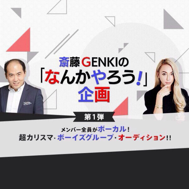 20160728-genki.jpg